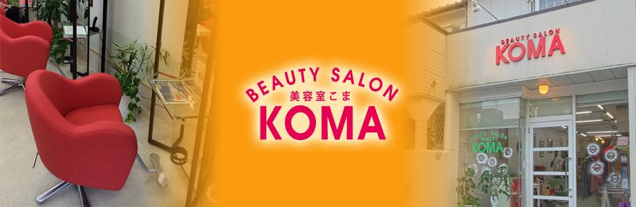 美容室 KOMA